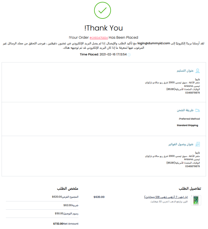 Thank you Arabic